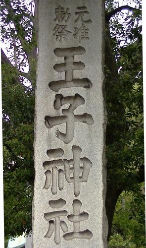 王子神社2.jpg